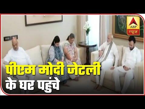 PM Narendra Modi Visits Late Arun Jaitley's Residence, Extends Condolences | ABP News