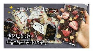 발렌타인데이 딸기칩과 시리얼로 만든 초간단 바크초콜릿을 만들어보았어요^^  {강도커플}