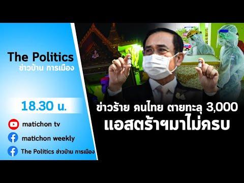 Live รายการ The Politics ข่าวบ้านการเมือง 15 กค 2564 คนไทยโชคร้าย?