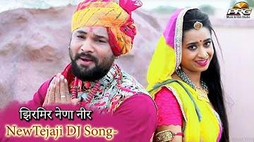 तेजा रे थारे मंदिरीये बोले कोयलडी Jhir Mir Nena Neer   Balli Mohanwadi   AB Bross   PRG Music