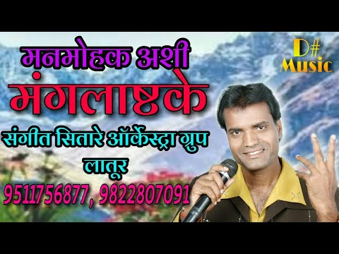 Mangalastaka Of Sangeet Sitare Group Latur Call 9511756877