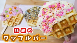話題の新スイーツ!ワッフルバー作ってみた!DIY Waffle Pop【kattyanneru】