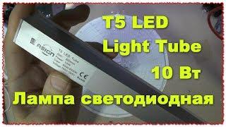 T5 LED Light Tube Лампа светодиодная на 10 Вт Epistar