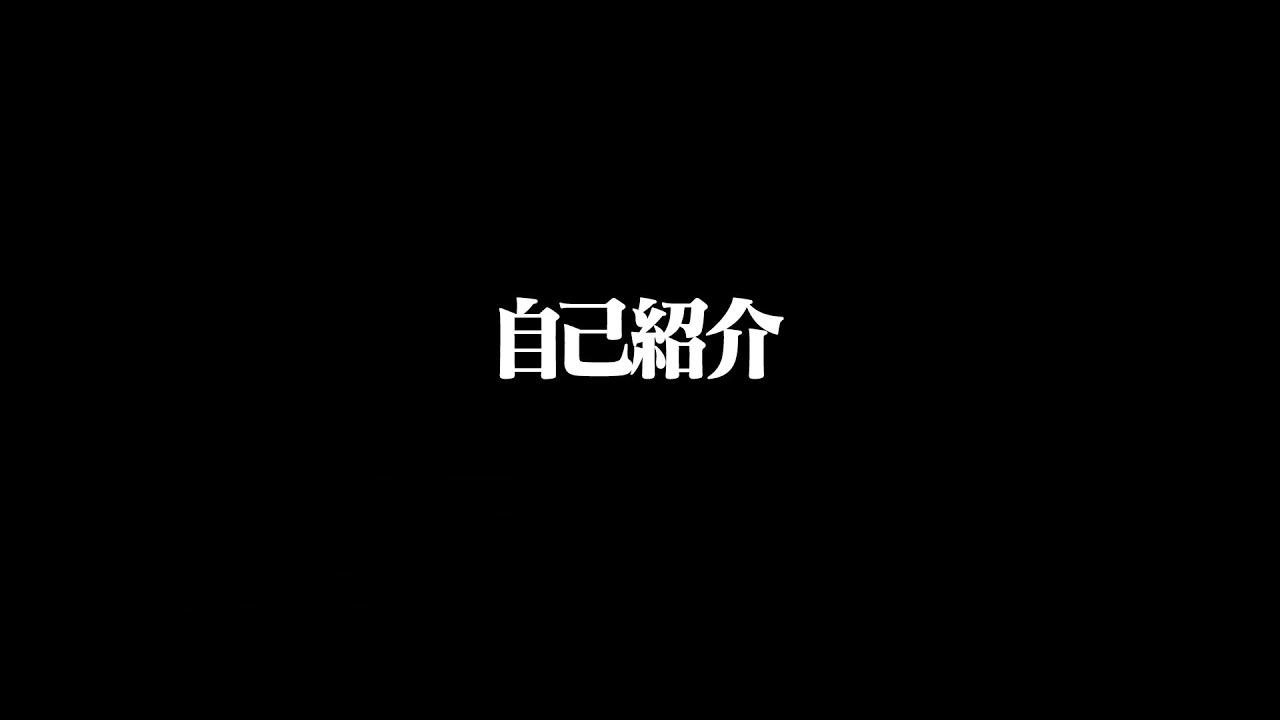 自己紹介[エヴァファンchについて]