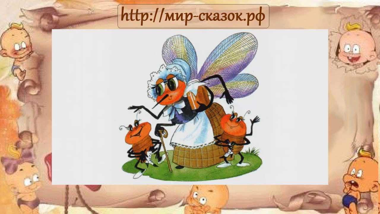 Сексуальные басни муха цыкатуха