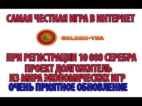 Golden Tea-игра с выводом реальных денег!Выращивай виртуальный чай-получай реальные рубли!