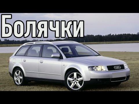 Audi A4 B6 проблемы | Надежность Ауди А4 Б6 с пробегом