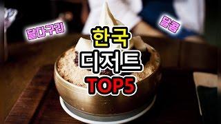 헐 이게 ㅋㅋㅋ? 외국인들이 뽑은 한국 디저트 TOP5|빨간토마토