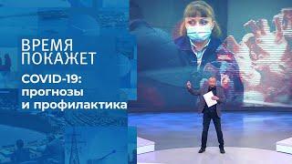 Коронавирус новый антирекорд Время покажет Фрагмент выпуска от 02 10 2020