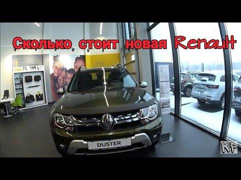 официальный дилер Renault в Беларуси( цены на новый Renault)