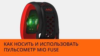 Как носить и использовать пульсометр Mio FUSE