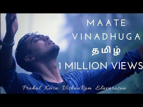Maate Vinadhuga Tamil Cover version | Ft. VishnuRam | Prahal | Kevin | Elavarasan