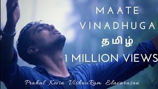 Maate Vinadhuga Tamil version | Ft. VishnuRam | Prahal | Kevin | Elavarasan | Vidiyum Kalayil Song