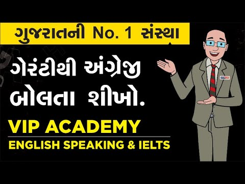 Free Demo Lecture on MEMOTECH English l VIP ACADEMY l No.1 Spoken classes in Ahmedabad
