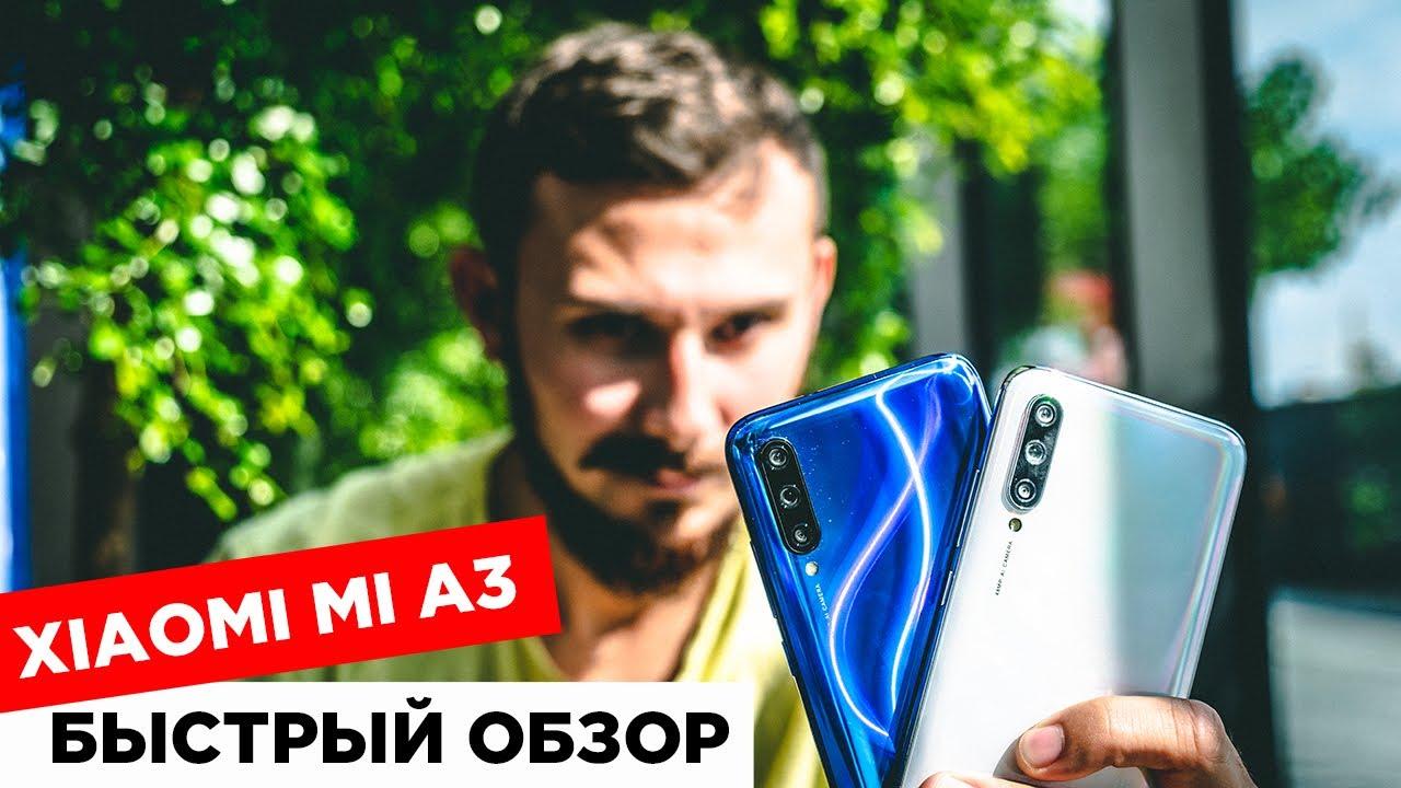 Быстрый обзор Xiaomi Mi A3 / +РОЗЫГРЫШ