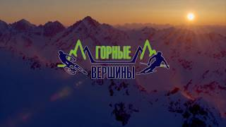Горные вершины - горнолыжный магазин