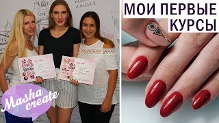 VLOG: Мои первые курсы маникюра!) Обучение маникюру в школе Emi Харьков. Теперь я мастер маникюра 😁