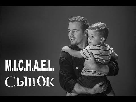 M.I.C.H.A.E.L. - Сынок (самая лучшая песня про сына)