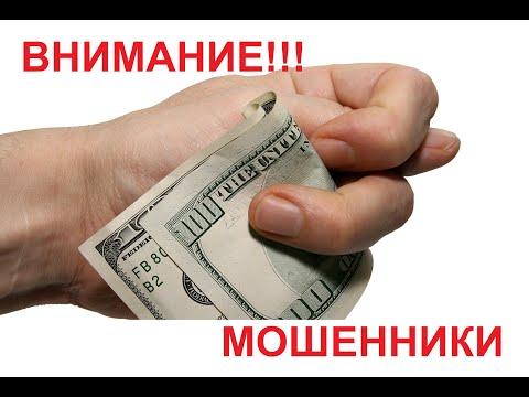 ВНИМАНИЕ! Участились случаи мошенничества. Берут в долг и отдают. Что делать? смотри видео!
