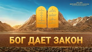 Заповеди Божии «Бог дает закон»