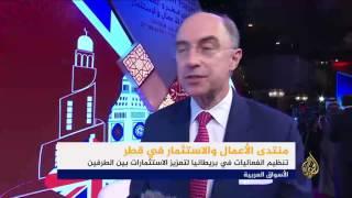 لندن: انطلاق منتدى الأعمال والاستثمار في قطر