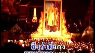 soniclove72 ล้นเกล้าเผ่าไทย.DAT