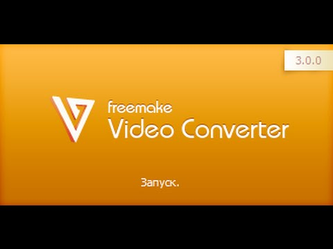 Как скачать программу для конвертирования видео.
