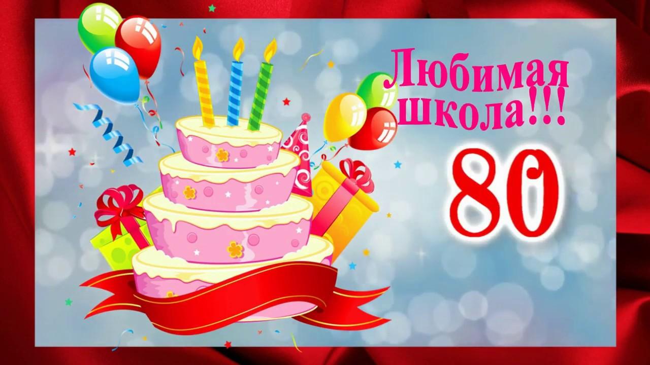 Поздравление к 30 летию школы