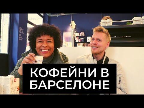 КОФЕЙНИ БАРСЕЛОНЫ 2020г. ЛУЧШИЙ КОФЕ В БАРСЕЛОНЕ.