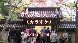 背景は、滋賀県内の紅葉どころです。カラオケを歌いながら紅葉もお楽し...