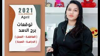توقعات برج الاسد شهر ابريل 2021 نيسان || مي محمد