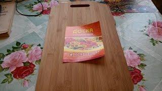 Обзор Разделочная доска из бамбука