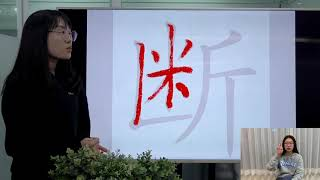 """Easy Chinese Writing Course 687 """"断"""""""