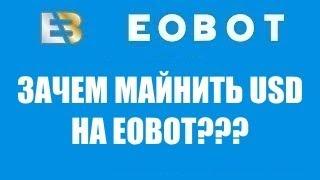 Зачем майнить доллар (USD) в EOBOT? - что с ним делать дальше?