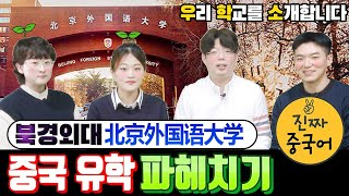 진짜중국어 | 미리미리 준비해보는 중국유학정보 _ 우리…