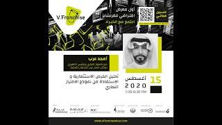 # محاضرة الأستاذ أمجد عرب تحليل الفرص الاستثمارية و الاستفادة من نموذج الامتياز التجاري