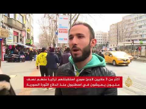 وقف إصدار بطاقات للاجئين السوريين في إسطنبول  - نشر قبل 22 ساعة