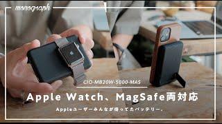 Apple WatchもiPhoneもワイヤレス充電できて、磁石でスタンドにもなっちゃう素晴らしいモバイルバッテリーが出た…