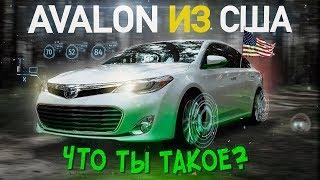 Toyota Avalon из США:  что ты такое?