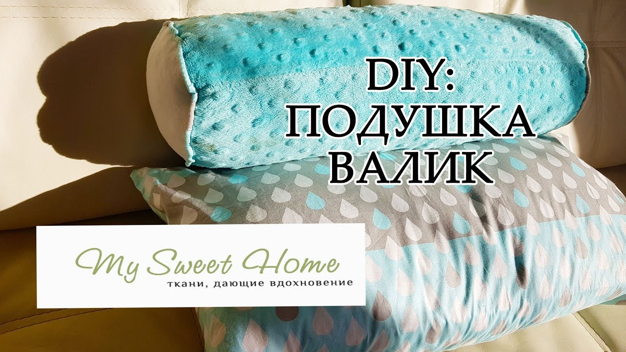 Как сшить подушку валик мастер фото 359