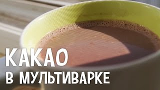 Какао в мультиварке. Как приготовить какао в мультиварке