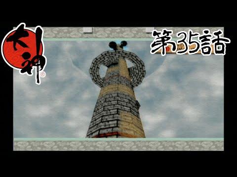 【十二支の】大神 第35話【猫!?】