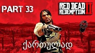 Red Dead Redemption 2 PS4 ქართულად ნაწილი 33 არტურა ხოდზეაა