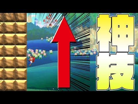 壁を走るマリオがチー〇級の強さwww【New スーパーマリオブラザーズ U デラックス】