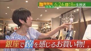 土曜あさ8時 『サタデープラス』6月24日の放送は、浅野ゆう子も驚きの美...