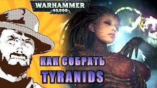 FFH Обзор: Как собрать Tyranids