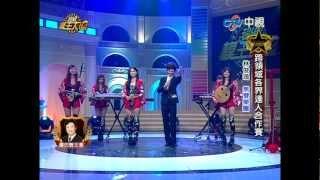 20120603 超級模王大道 林俊逸 白牡丹 無樂不作 feat. 無雙樂團 (滿分) thumbnail