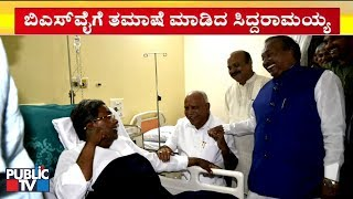 CM Yeddyurappa Meets Siddaramaiah At Vagus Hospital & Inquires His Health