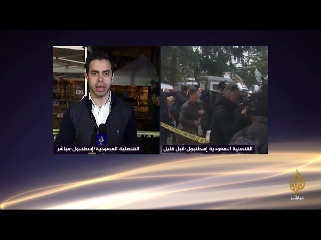 الاستعدادات الأمنية حول القنصلية #السعودية  لبدء التحقيقات في قضية #جمال_خاشقجي