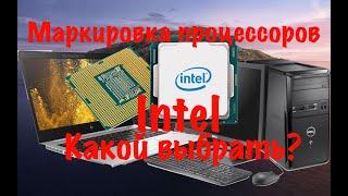 маркировка процессоров Intel.Как выбрать?